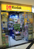 Kodak express shop Royalty Free Stock Photo