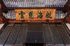Kofuku-ji Temple in Nagasaki Royalty Free Stock Images