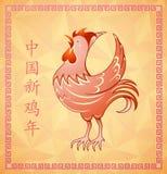 Kogut jako Chiński zodiaka zwierzęcia znak Zdjęcia Royalty Free