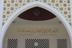 Kogut sztuki pięknego drzwiowego koloru projekta Islamscy okno odzwierciedlają gałąź drzewo i zielenieją Zdjęcie Stock