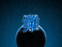 koguta chiński zodiak fotografia royalty free