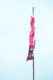 Koi fish flag Stock Photo