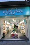 Koike store shop in hong kong Stock Images