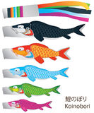 Koinobori color set Stock Photography