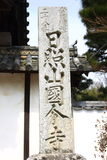 Kokubuji temple Royalty Free Stock Image
