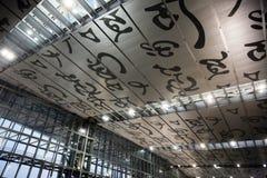Kolkata airport Royalty Free Stock Image
