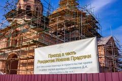 KOMLEVO ROSJA, LIPIEC, - 2017: Budowa kościół narodzenie jezusa John baptysta obraz stock