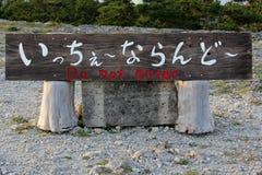 Kommen Sie nicht unterzeichnen herein Japaner und Englisch herein Lizenzfreie Stockbilder