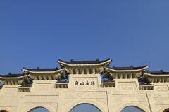 komnata pamiątkowy demokracji krajowych do tajwanu Obrazy Royalty Free