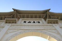 komnata pamiątkowy demokracji krajowych do tajwanu Obraz Royalty Free
