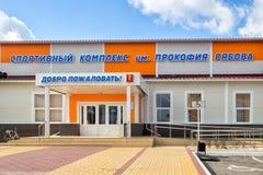 komplicerade sportar Panino Ryssland Arkivfoton