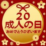 Komst van Leeftijdsdag in Japan 1 vector illustratie
