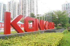 Konka company sales center Royalty Free Stock Images