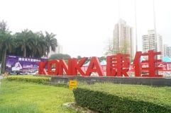 Konka company sales center Stock Photos