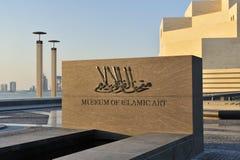 konstdoha islamiskt museum qatar Arkivfoto