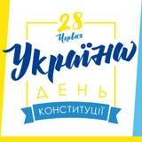 Konstitutiondag av Ukraina, hälsningsbaner med ukrainsk text royaltyfri illustrationer