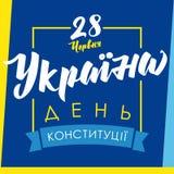 Konstitutiondag av Ukraina, hälsningskort med ukrainsk text stock illustrationer