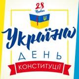 Konstitutiondagen av Ukraina med ukrainsk text och boken i nationsflagga färgar royaltyfri illustrationer