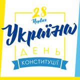 Konstytucja dzień Ukraina, powitanie sztandar z ukraińskim tekstem Zdjęcie Royalty Free