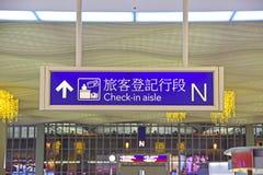 Kontrollera in gången undertecknar in Hong Kong International Airport arkivfoto