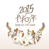 Konzept des Feierns des Jahres der Ziege 2015 Lizenzfreies Stockfoto