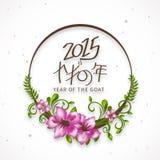 Konzept des Feierns des Jahres der Ziege 2015 Lizenzfreie Stockbilder