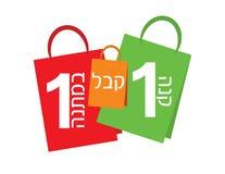 Koopt de verkoop Hebreeuwse banner één krijgt één vrij De Hebreeuwse tekst van de verkoopbanner op het winkelen zakken stock illustratie