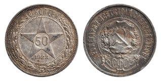 Kopeks 1922 серебряной монеты 50 России стоковые фотографии rf
