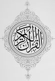 Koran. Hand written arabic script -Koran royalty free stock photo
