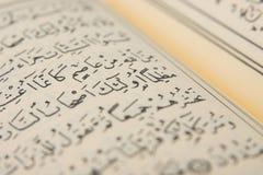 Koran Stock Image