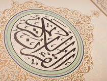 Koran, heilig boek stock foto