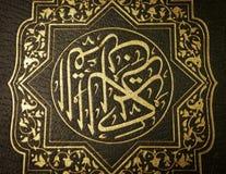 Koran, libro sacro fotografie stock