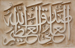 Koran script Royalty Free Stock Photo