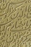 Koran Zeugnis stockfoto