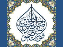 Koranu werset 34 ilustracja wektor
