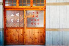 Koreańska stara restauracyjna powierzchowność w Jangsaengpo wiosce od 1960s 70s obraz stock