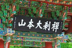 Korea Busan Beomeosa Jogyemum brama zdjęcia stock