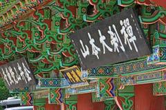 Korea Busan Beomeosa Jogyemum port arkivfoto