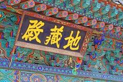 Korea Busan Beomeosa tempel arkivbilder