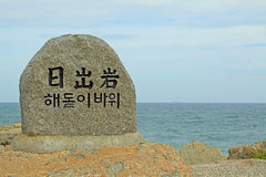 Korea Busan Haedong Yonggungsa Temple Royalty Free Stock Images