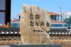 Korea Jeonju Hanok Village Royalty Free Stock Photography