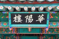 Korea UNESCO światowe dziedzictwo Jest usytuowanym †'Hwaseong fortecy deska Obrazy Royalty Free