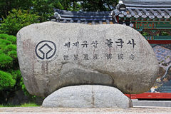 Korea UNESCO World Heritage - Bulguksa Temple royalty free stock photography