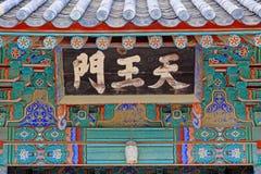 Korea UNESCO World Heritage - Bulguksa Temple. Bulguksa Temple was built in 528 during the Silla Kingdom. Bulguksa Temple is the representative relic of Gyeongju stock image