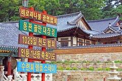 Korea UNESCO World Heritage - Haeinsa Temple Stock Photo