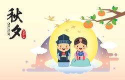 Koreaanse Dankzegging - Chuseok-illustratie royalty-vrije illustratie