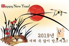 Koreaanse groetkaart met gekraste achtergrond voor het Nieuwjaar van het Varken Koreaanse tekstvertaling: Gelukkig Nieuwjaar royalty-vrije stock fotografie