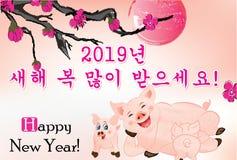 Koreaanse groetkaart met roze achtergrond voor het Nieuwjaar van het Varken Koreaanse tekstvertaling: Gelukkig Nieuwjaar royalty-vrije stock foto