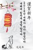 Koreaanse groetkaart voor het Nieuwjaar 2018 van de hondviering Stock Fotografie