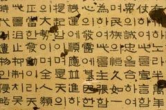 Koreaanse karakters Stock Fotografie